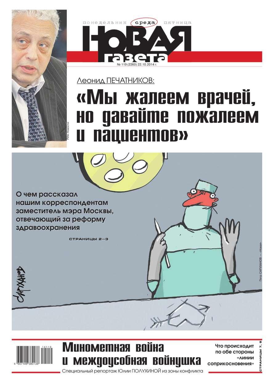 Новая газета 119-2014