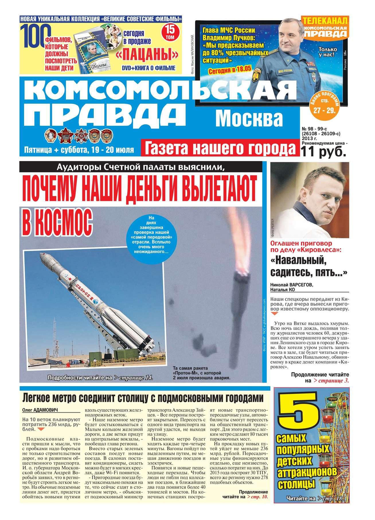 Комсомольская Правда. Москва 98-99
