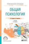 Общая психология 3-е изд., пер. и доп. Учебник для СПО