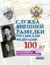 Служба внешней разведки Российской Федерации. 100 лет. Документы и свидетельства