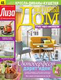 Журнал «Лиза. Мой уютный дом» №10\/2015