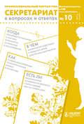 Секретариат в вопросах и ответах № 10 2014