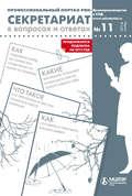 Секретариат в вопросах и ответах № 11 2014