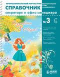 Справочник секретаря и офис-менеджера № 3 2015