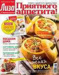 Журнал «Лиза. Приятного аппетита» №11\/2015