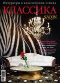 SALON de LUXE. Спецвыпуск журнала SALON-interior. №01\/2016
