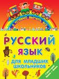 Русский язык для младших школьников. 2 книги в 1! Правила + Прописи