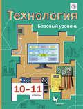 Технология. 10–11 классы. Базовый уровень