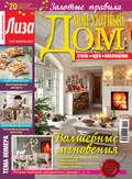 Журнал «Лиза. Мой уютный дом» №01\/2017