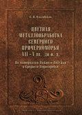 Цветная металлообработка Северного Причерноморья VII–V вв. до н.э. По материалам Нижнего Побужья и Среднего Поднепровья