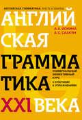 Английская грамматика XXI века. Универсальный эффективный курс с ключами к упражнениям