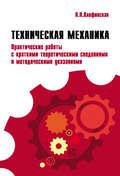 Техническая механика. Практические работы с краткими теоретическими сведениями и методические указаниями
