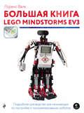 Большая книга LEGO MINDSTORMS EV3