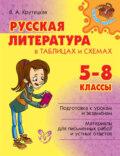 Русская литература в таблицах и схемах. 5-8 классы