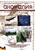 Журнал «Аномалия» №3 \/ 2010