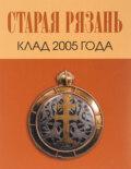Старая Рязань. Клад 2005 года