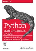 Python для сложных задач. Наука о данных и машинное обучение (pdf+epub)