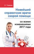 Новейший справочник врача скорой помощи со всеми изменениями 2017 года