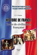 Histoire de France. Cours de civilisation française