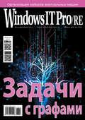 Windows IT Pro\/RE №12\/2017