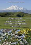 Определитель сосудистых растений Карачаево-Черкесской Республики
