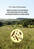 Определитель наземных моллюсков лесостепи Правобережного Поволжья