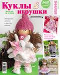 Вязание – ваше хобби. Каталог №7\/2018. Куклы и игрушки