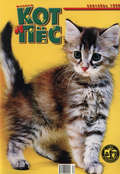 Кот и Пёс №09\/1998