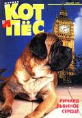 Кот и Пёс №02\/1997