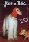 Кот и Пёс №01\/1996