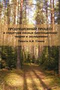Продукционный процесс и структура лесных биогеоценозов: теория и эксперимент (Памяти А.И. Уткина)