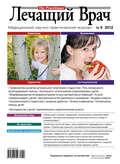 Журнал «Лечащий Врач» №06\/2012