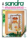 Sandra Вышивка №03\/2013