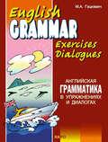 Английская грамматика в упражнениях и диалогах. Книга II \/ English grammar in exercises and dialogues. Beginners II