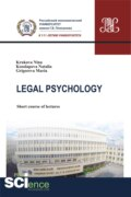 Legal Psychology: short course of lectures