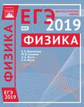 Физика. Подготовка к ЕГЭ в 2019 году. Диагностические работы