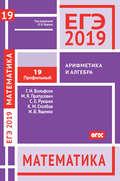ЕГЭ 2019. Математика. Арифметика и алгебра. Задача 19 (профильный уровень)