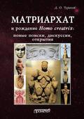 Матриархат и рождение Homo creatrix: новые поиски, дискуссии, открытия