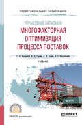 Управление запасами: многофакторная оптимизация процесса поставок. Учебник для СПО