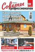 Советы профессионалов №03\/2019