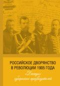 Российское дворянство в революции 1905 года: «Беседы» губернских предводителей