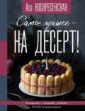 Самое лучшее – на десерт!