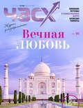 Час X. Журнал для устремленных. №4\/2017