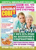 Народный совет №12\/2019