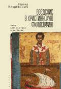 Введение в христианскую философию. Опыт святых отцов и мистиков. Чтение избранных