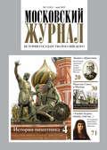 Московский Журнал. История государства Российского №05 (341) 2019