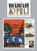 Московский Журнал. История государства Российского №06 (342) 2019