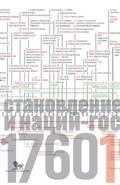 Источники социальной власти. Том 2. Становление классов и наций-государств, 1760–1914 годы. Книга 1
