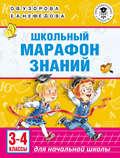 Школьный марафон знаний. 3-4 классы