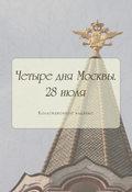 Четыре дня Москвы. 28 июля
